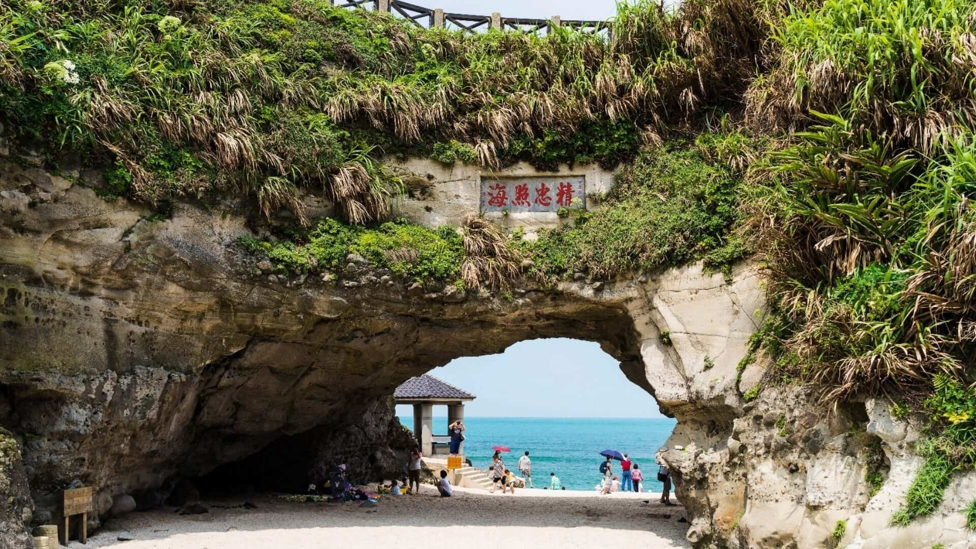 A cave on a beach in front of the sea in Taiwan.